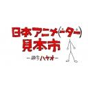 日本アニメ(ーター)見本市-同トレス-チャンネル