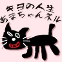 キヨの人生あまちゃんネル