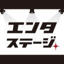 エンタステージ★チャンネル