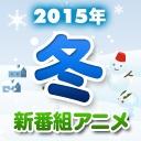 2015冬アニメ発表