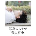 青山裕企「写真のスキマ」