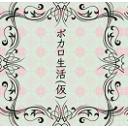 人気の「小林幸子」動画 946本 -ボカロ生活(仮)