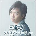 Video search by keyword クリスマス - 三浦大知 2014'クリスマスパーティー