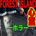 FOREST ISLAND channel