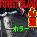 キーワードで動画検索 ゾンビ - FOREST ISLAND channel