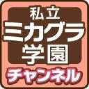 人気の「組曲 ニコニコ」動画 10,276本 -私立ミカグラ学園チャンネル