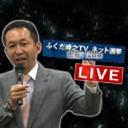 ふくだ峰之TVチャンネル