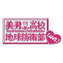 人気の「オリジナル」動画 37,725本 -美男高校地球防衛部LOVE!