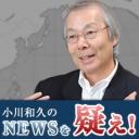 ール -小川和久の『NEWSを疑え!』