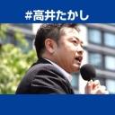 高井たかしチャンネル