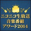 ニコ生 音楽番組アワード2014