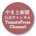キーワードで動画検索 日本人 - やまと新聞公式チャンネル