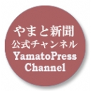やまと新聞公式チャンネル