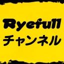 Ryefullチャンネル