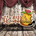 BL -花梨チャンネル