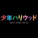 少年ハリウッド -HOLLY STAGE FOR 50-