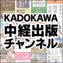 KADOKAWA/中経出版チャンネル