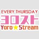 ヨロスト(YoroStream)