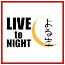 リク -Live to Night よる生