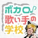 ボカロ歌い手の学校チャンネル
