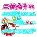 ゲーム大好き三橋玲子の『ミハマル!!』