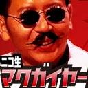 人気の「漫画」動画 5,383本 -マクガイヤーチャンネル