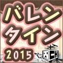 人気の「ペルソナ4」動画 18,602本 -ニコニコチャンネルバレンタイン2015