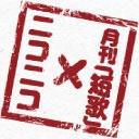 【ニコニコ×月刊「短歌」】現代歌人発掘プロジェクト「歌ドカワ」