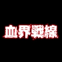 人気の「中井和哉」動画 952本 -血界戦線