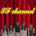 TFチャンネル
