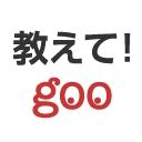 お菓子 -教えて!gooチャンネル