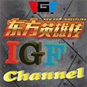 闘魂IGFチャンネル