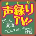 声録りTV!