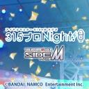 アイドルマスターSideMラジオ
