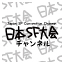 日本SF大会チャンネル