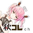 秋コレch