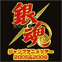 人気の「銀魂 話」動画 1,940本 -銀魂 ジャンプアニメツアー2005&2008