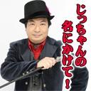 マーク・矢崎チャンネル