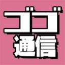 ゴゴ通信チャンネル