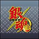 キーワードで動画検索 銀魂 1 - 銀魂(1年目)