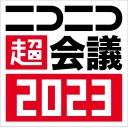 ニコニコ超会議チャンネル