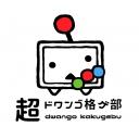 Video search by keyword 中の人 - 超ドワンゴ格ゲ部