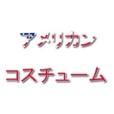 人気の「ハロウィン」動画 18,718本(2) -アメリカンコスチューム