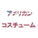 アメリカンコスチューム