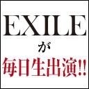 EXILE毎日生放送ー直己の部屋ー
