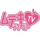 ムテキTVチャンネル