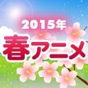 2015春アニメ発表