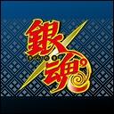 人気の「銀魂」動画 12,047本 -銀魂゜
