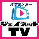 大学サッカーチャンネル