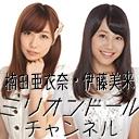 楠田亜衣奈・伊藤美来ミリオンドールチャンネル